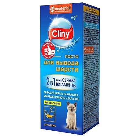 Паста для вывода шерсти Cliny сыр 30мл