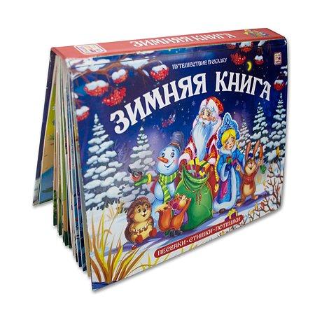 Сборник Malamalama МП Malamalama Путешествие в сказку Зимняя книга