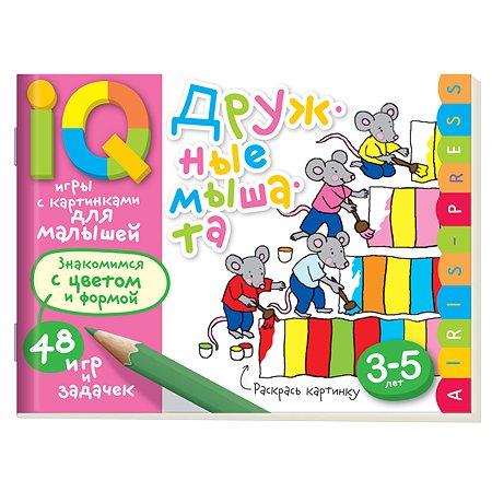 Пособие Айрис ПРЕСС Умные игры с картинками для малышей Дружные мышата