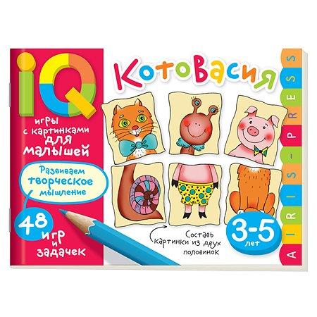 Пособие Айрис ПРЕСС Умные игры с картинками для малышей КотоВасия