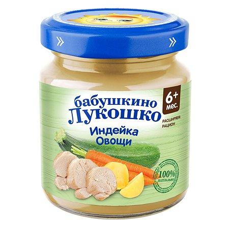 Пюре Бабушкино лукошко индейка-овощи для детей с 6 месяцев 100 г