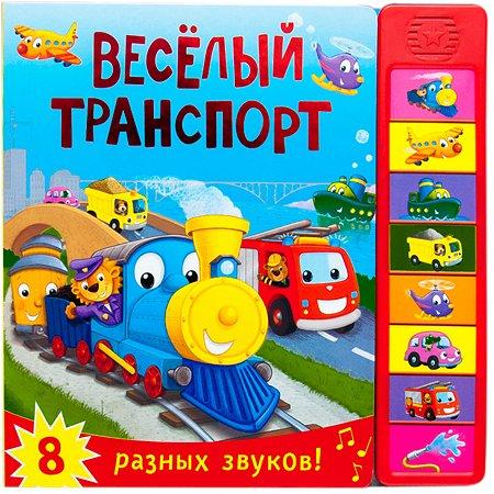Музыкальная книга Мозаика-Синтез Веселый транспорт