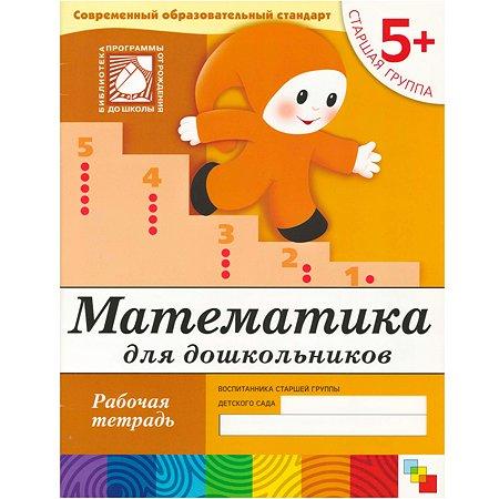 Математика Мозаика-Синтез для дошкол.(5+)