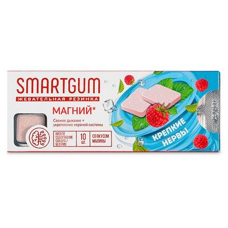 Биологически активная добавка Smartgum Магний жевательный 10таблеток