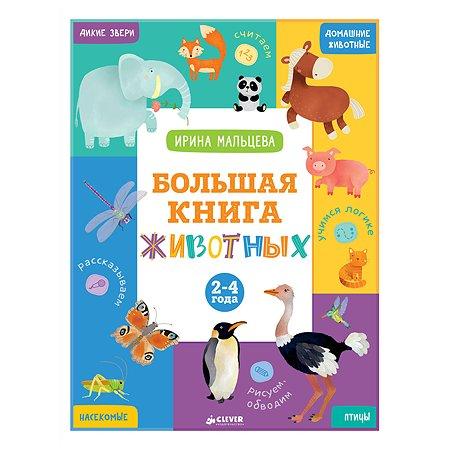 Книга Clever Большая книга животных. 2-4 года/Мальцева И.