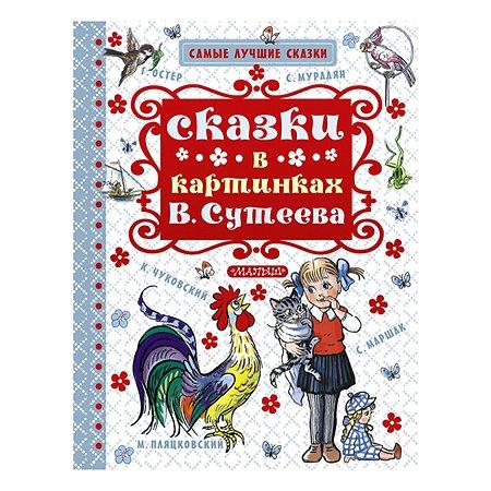 Книга АСТ Сказки в картинках В. Сутеева