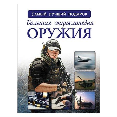 Большая энциклопедия АСТ оружия и боевой техники