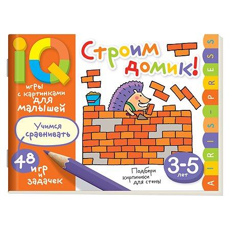 Пособие Айрис ПРЕСС Умные игры с картинками для малышей Строим домик