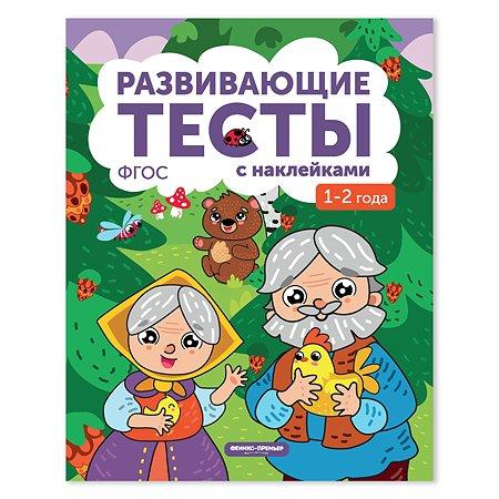 Книга Феникс Премьер с тестами и наклейками 1-2 года дп