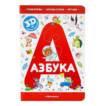 Интерактивная энциклопедия Malamalama Азбука
