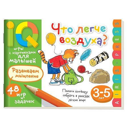 Пособие Айрис ПРЕСС Умные игры с картинками для малышей Что легче воздуха