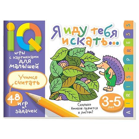 Пособие Айрис ПРЕСС Умные игры с картинками для малышей Я иду тебя искать