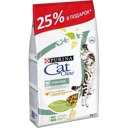 Корм сухой для кошек Cat Chow 1.5кг+500г стерилизованных