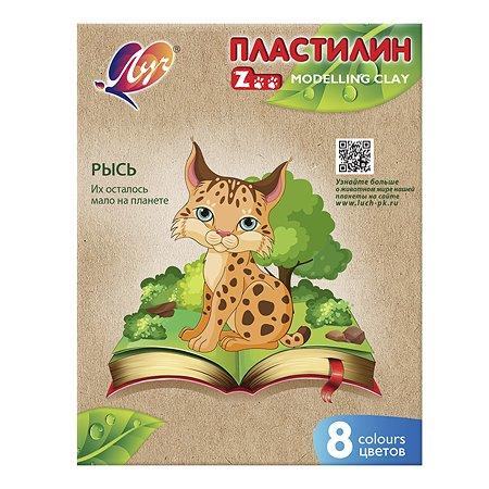 Пластилин Луч Zoo 8цветов*15г 29С 1720-08