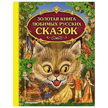 Сказки Эксмо Золотая книга любимых русских сказок иллюстрации Митрофанова