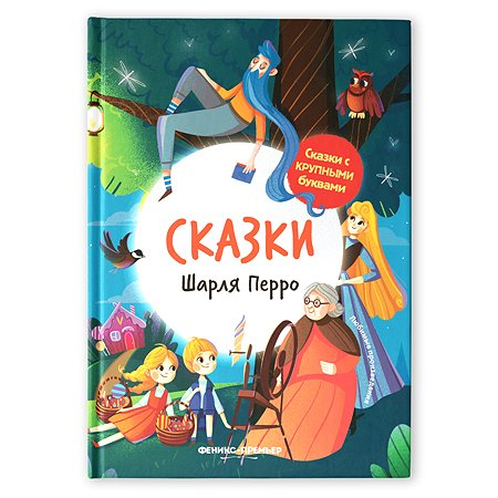 Книга Феникс Премьер Сказки Шарля Перро (иллюстрированная)