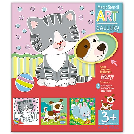 Раскраска Айрис ПРЕСС ART Gallery Трафареты Домашние любимцы 3 основы