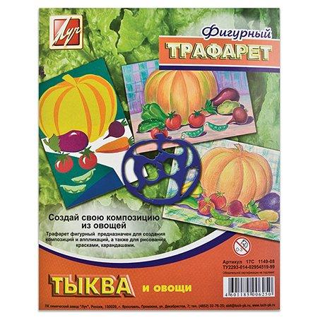 Трафарет фигурный Луч Тыква и овощи