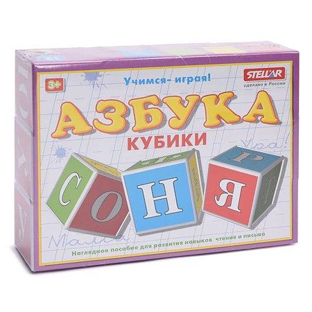 Кубики Стеллар Азбука (12 шт.)