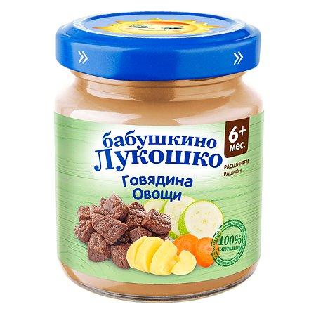 Пюре Бабушкино лукошко говядина-овощи для детей с 6 месяцев 100 г