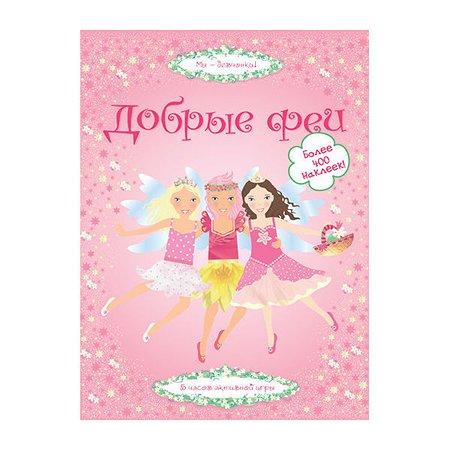Книга Махаон Добрые феи
