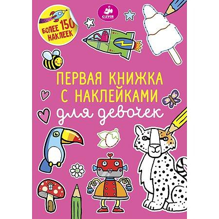 Раскраска Clever Первая книжка с наклейками для девочек 375