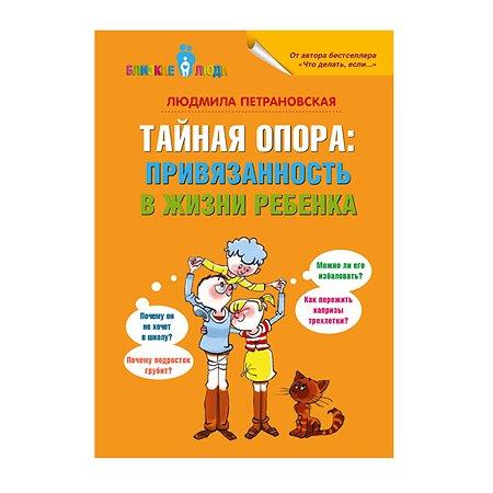 Пособие АСТ Тайная опора: привязанность в жизни ребенка