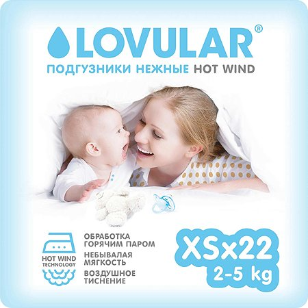 Подгузники LOVULAR Hot wind XS 2-5 кг 22шт