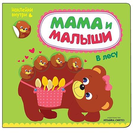 Книга Мозаика-Синтез Мама и малыши. В лесу