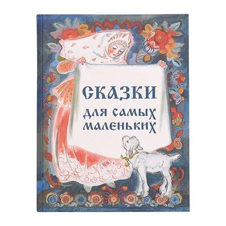 Книга Издательство Речь Сказки для самых маленьких