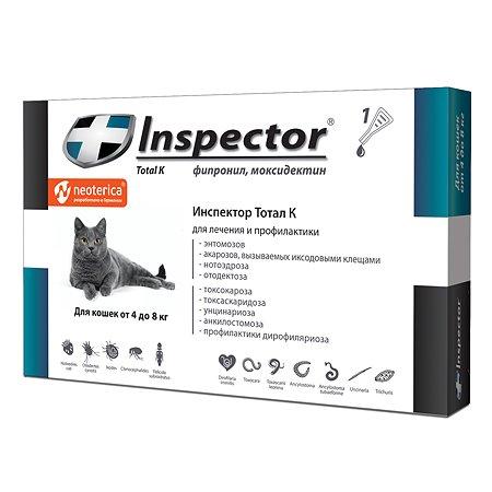 Капли для кошек Inspector 4-8кг от внешних и внутренних паразитов 0.8мл