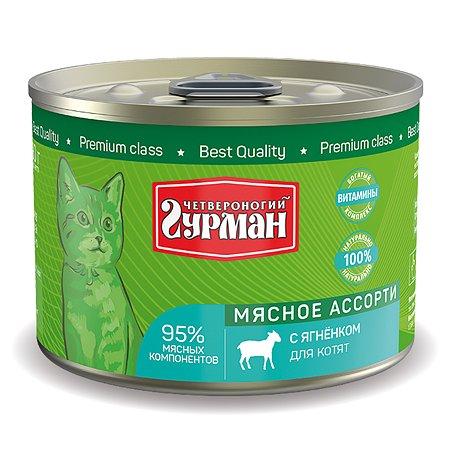 Корм влажный для котят Четвероногий Гурман 190г мясное ассорти с ягненком