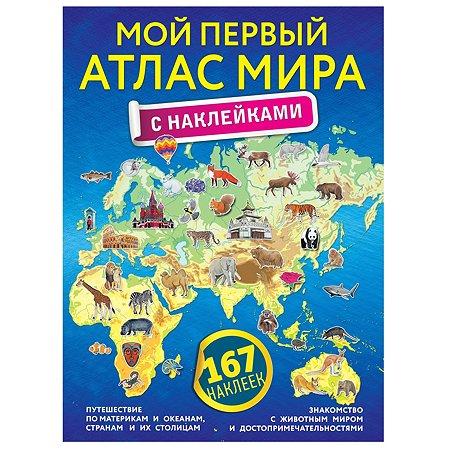 Книга АСТ Мой первый атлас мира с наклейками