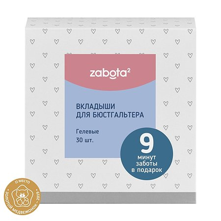Вкладыши для бюстгальтера Zabota2 гелевые 30 шт. 17224