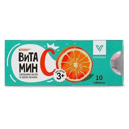 Кислота аскорбиновая Vitanium жевательный апельсин 10таблеток
