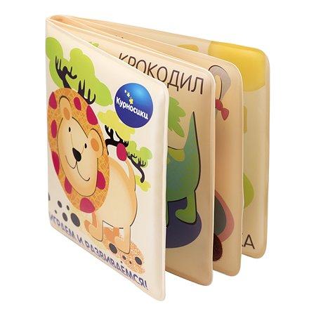 Игрушка Курносики Книжка для ванны Зоопарк 27164