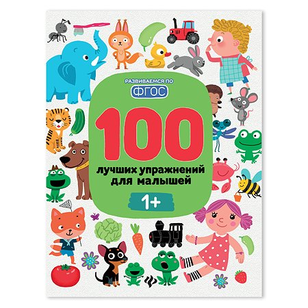 Книга Феникс Премьер 100 лучших упражнений для малышей 1+