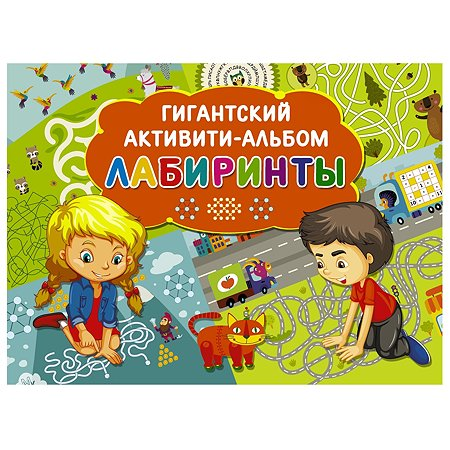 Кроссворд АСТ Гигантский активити альбом Лабиринты