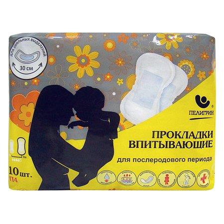 Прокладки послеродовые Пелигрин впитывающие 10шт П4/10