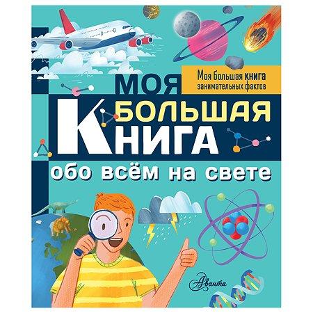 Энциклопедия АСТ Моя большая книга обо всем на свете