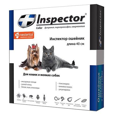 Ошейник для кошек и мелких собак Inspector от внешних и внутренних паразитов 40см