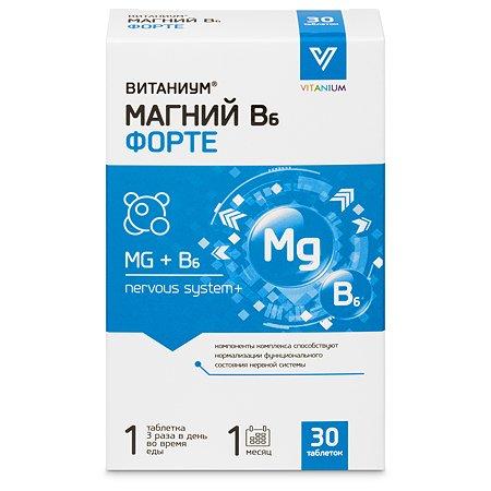 Магний В6 Vitanium Форте 30таблеток