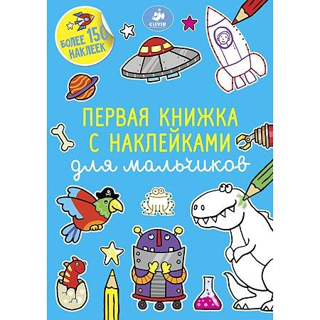 Раскраска Clever Первая книжка с наклейками для мальчиков 368