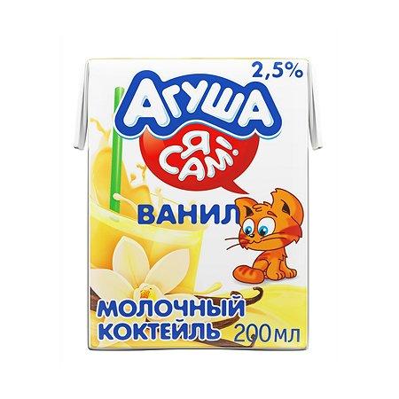 Коктейль молочный Агуша Я сам ваниль 200мл с 1года
