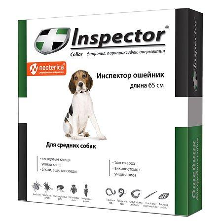 Ошейник для собак Inspector средних пород от внешних и внутренних паразитов 65см