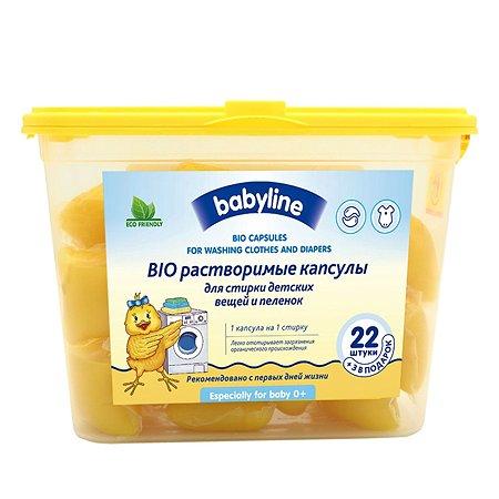 BIO Растворяемые капсулы Babyline для стирки детских вещей и пеленок 22 шт.