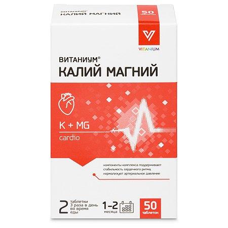 Калий Магний Vitanium 50таблеток