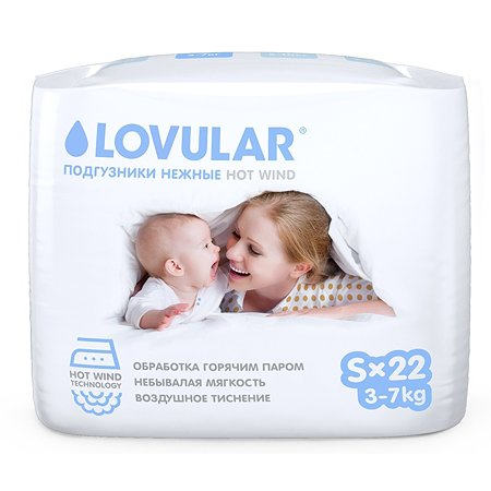 Подгузники LOVULAR Hot Wind S 3-7кг 22шт