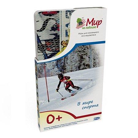 Мир на ладошке-4 Умница (книги) В мире спорта
