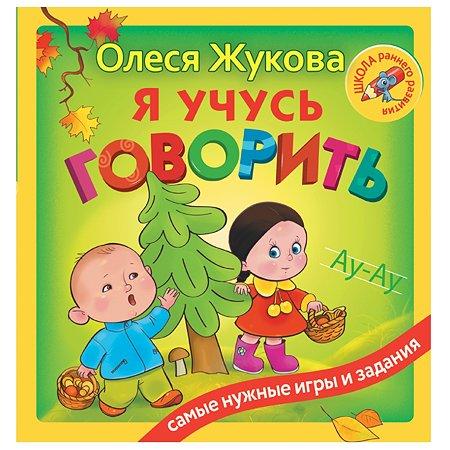 Книга АСТ Я учусь говорить